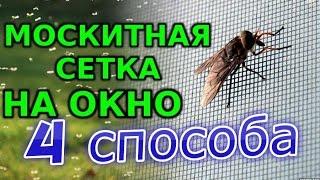 Москитная сетка своими руками от 100 рублей  4 СПОСОБА!(, 2017-04-13T07:16:07.000Z)