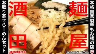 【麺屋酒田】の作り方。忠実に再現してみた!1杯500円【お取り寄せ】【ramen/noodles】麺チャンネル 第203回