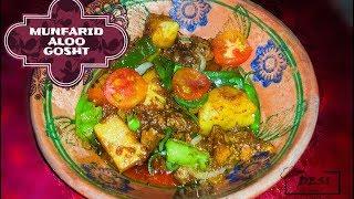 MUNFARID ALOO GHOST RECIPE || SPECIAL POTATO AND MEAT RECIPE - RAMZAN SPECIAL