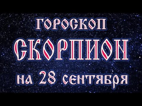 гид гороскоп на 31 октября 2016 весы Москве