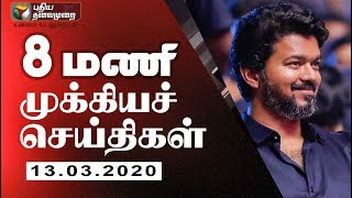 Puthiya Thalaimurai 8 AM News 13-03-2020