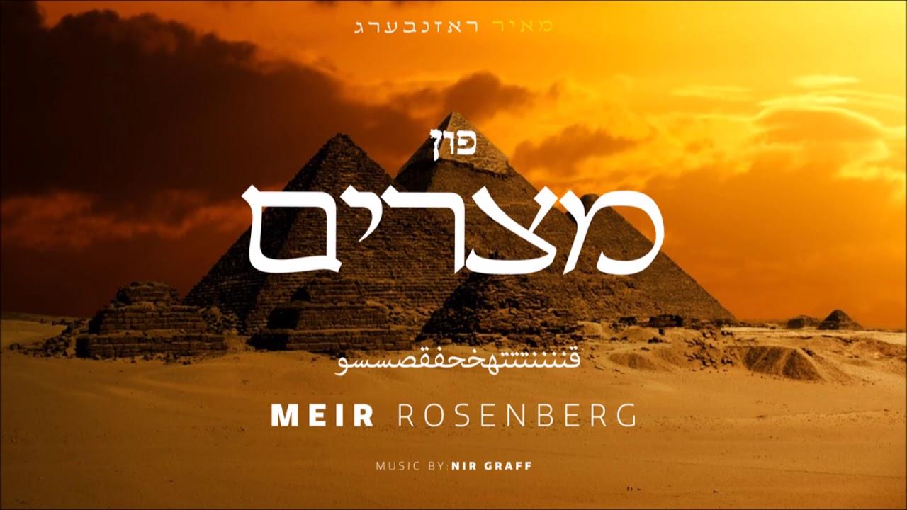 MEIR Rosenberg - Mitzrayim   פון מצרים - מאיר ראזענבערג