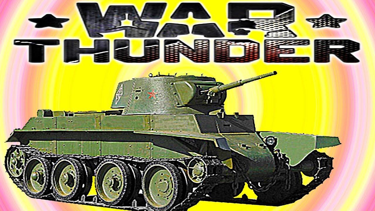 вар тандер тактика на танках
