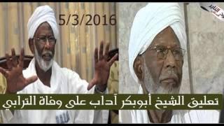 عاجل تعليق الشيخ أبوبكر آداب على وفاة حسن الترابي السوداني
