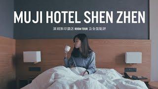 MUJI HOTEL ROOM TOUR   深圳無印酒店全面點評   KESTALORRAINETAM