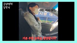 ⭐️운전면허 독학 기능시험⭐️ 3번 도전 끝 합격 후기…