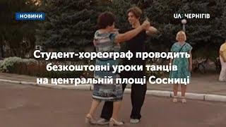 Студент-хореограф із Чернігова проводить безкоштовні уроки танців на центральній площі Сосниці
