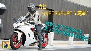 カピ、スーパースポーツ S 納車!