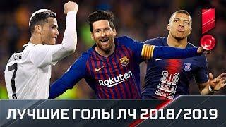 Лучшие голы Лиги чемпионов сезона 2018/19