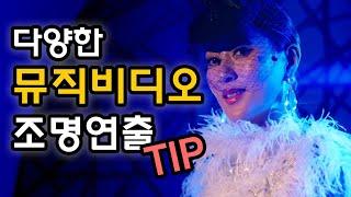 뮤직비디오 조명연출 TIP  [빛쟁이강의]