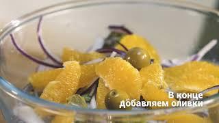 Салат из апельсинов с оливками и красным луком