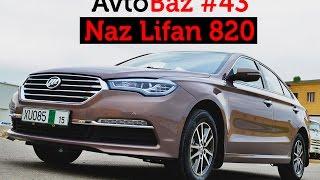 Avtobaz #43 - Naz Lifan 820 (2016)