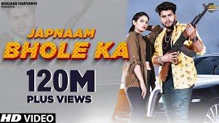 Jap Naam Bhole Ka | Masoom Sharma | Sumit Kajla, Fiza Choudhary | New Haryanvi Songs Haryanavi 2021