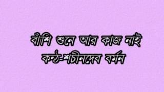 Banshi Shune Ar Kaj Nai  Sachin Dev Burman