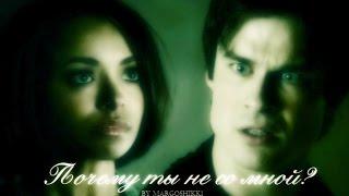 Damon Bonnie Enzo - Почему ты не со мной?