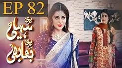 Meri Saheli Meri Bhabhi - Episode 82 | Har Pal Geo
