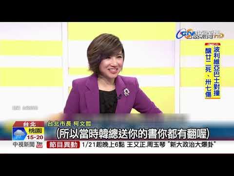 韓沉潛12年啃書 柯讚:他比你們想像更有料!│中視新聞 20190120