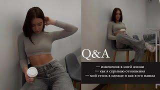 Q A мой стиль изменения в жизни и отношения