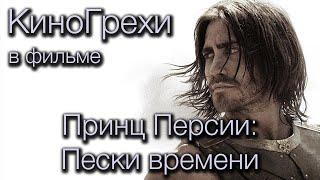 КиноГрехи в фильме Принц Персии: Пески времени | KinoDro