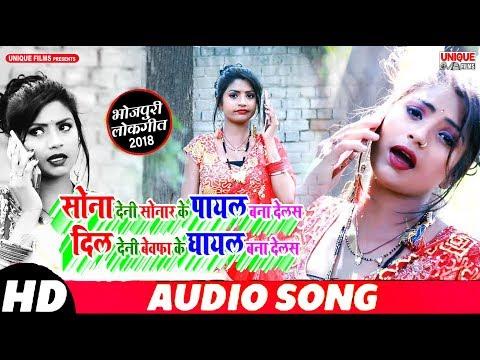 सोना देनी सोनार के पायल बना देलस दिल देनी बेवफा के घायल बना देलस -Pawan Jaiswal -Bhojpuri Songs 2019