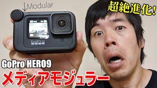 超絶進化!GoPro HERO9がメディアモジュラーでパワーアップしました。