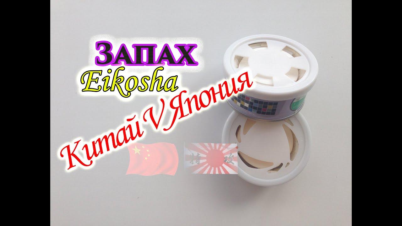 Меловой японский ароматизатор Eikosha Эйокоша сюжет - YouTube