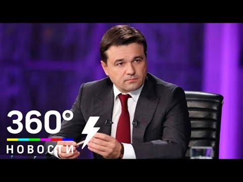 Итоги уходящего года подвёл губернатор Московской области Андрей Воробьев