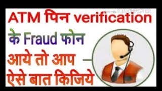 Fraud Caller to sbi bank manager about atm varification