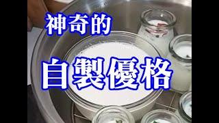 【自制酸奶】「自制酸奶」#自制酸奶,(阿芳真愛煮)2020...