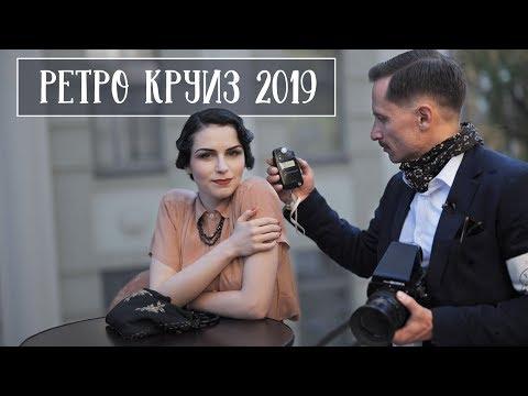50 портретов РOСКОШНЫХ людей на пленочную КАМЕРУ. РЕТРО КРУИЗ 2019