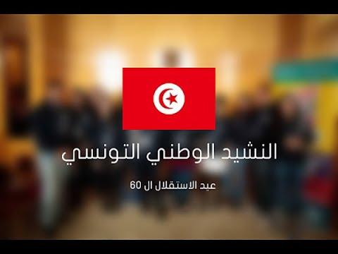 النشيد الوطني التونسي بمناسبة الاحتفال بعيد الجمهورية