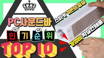 PC 사운드바 스피커 가성비 제품 TOP10 순위 추천 2020