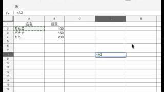 表計算ソフト(エクセル)の使い方(応用)