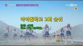 아이돌학교 2회 순위