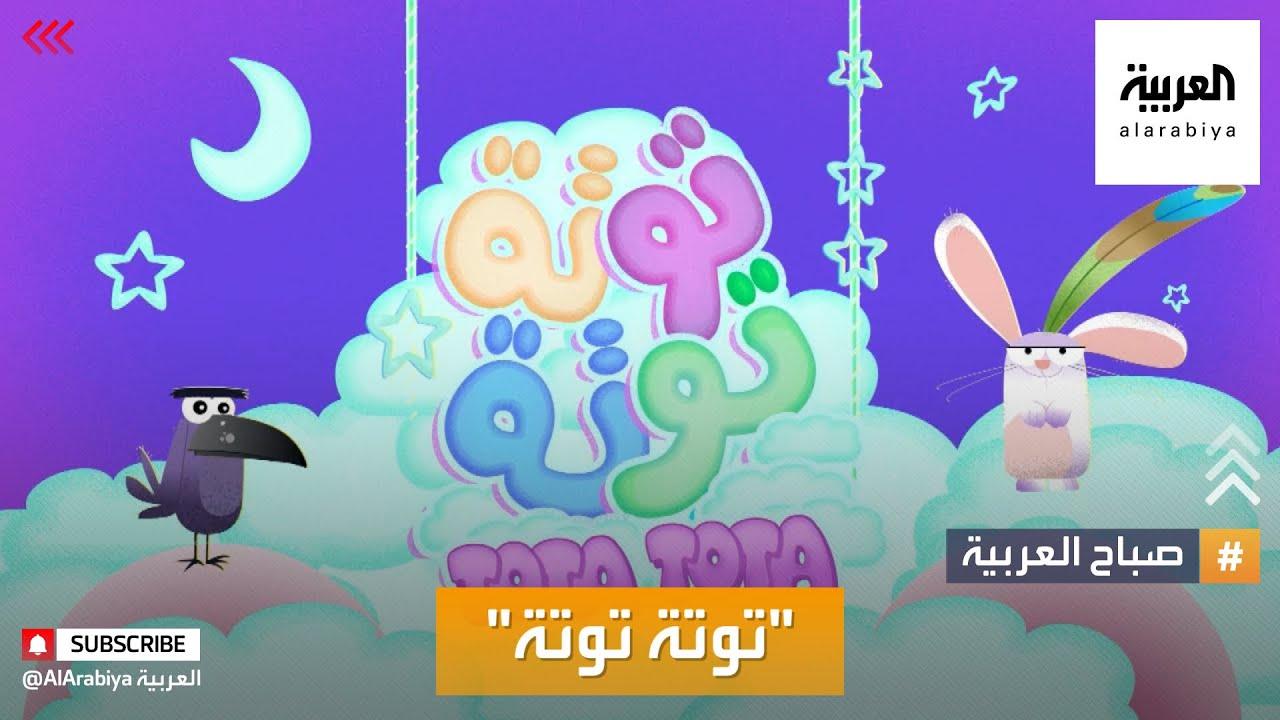 صباح العربية | دانية الشافعي تقرأ قصصا للأطفال في رمضان  - نشر قبل 2 ساعة