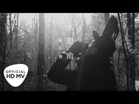 陳小春 Jordan Chan [主題曲 Jordan's Theme ] 高畫質HD 官方完整版 Official Music Video