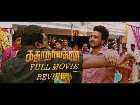 Katha Nayagan - Tamil Full movie Review...