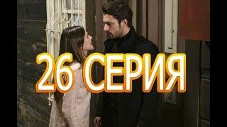 НЕ ОТПУСКАЙ МОЮ РУКУ описание 26 серии турецкого сериала на русском языке, дата выхода
