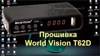 Как прошить World Vision T62D