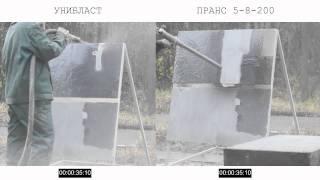 2  Битумная мастика(, 2011-11-30T14:50:17.000Z)