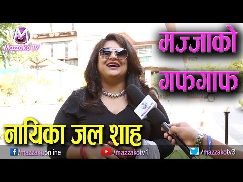 Mazzako Exclusive Guff with Actress Jal Shah || नायिका जल शाह || Mazzako TV