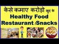 How to Start Healthy Restaurant / Food Business,Startup हिन्दी मे सब
