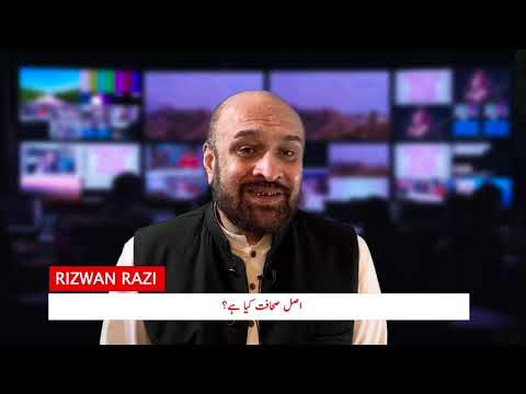 Journalist Is Bound To Record The Facts Razi Naama