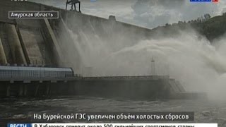 Вести-Хабаровск. На Бурейской ГЭС увеличен объём холостых сбросов