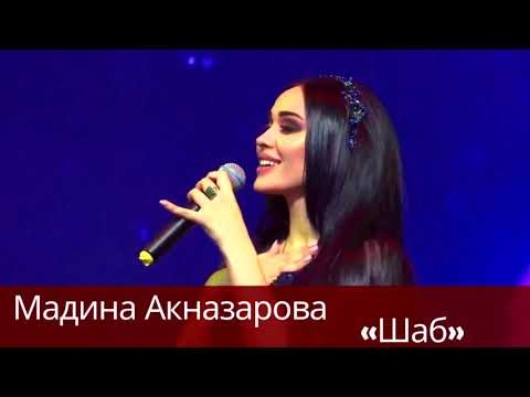 Мадина Акназарова Шаб _ Madina Aknazarova Shab