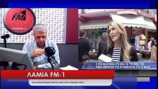 ΕΥΑ ΚΑΙΛΗ ΣΤΟ ΚΕΝΤΡΙΚΟ ΔΕΛΤΙΟ ΛΑΜΙΑ FM-1 96,2