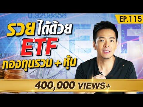 เพิ่มความรวย ลดความเสี่ยงด้วย ETF