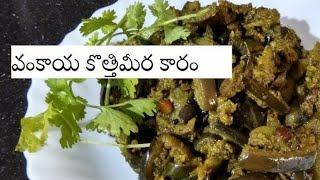 Vankaya Kothimeera karam | Brinjal & Coriander spicy masala Curry |వంకాయ కొత్తిమీర కారం