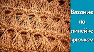 Вязание крючком. МК: Вязание на линейке - Crochet using the measuring ruler