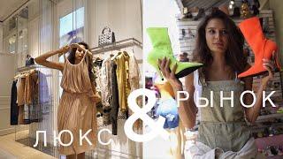 Тяжелый люкс против рынка. Платье Dior за 21000 и подделки брендов. Тренды лета 2019